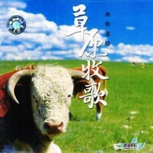 草原晨曲(热度:22)由陶勋天平山人翻唱,原唱歌手Various Artists