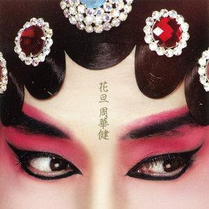 传奇(热度:22)由陶勋天平山人翻唱,原唱歌手周华健
