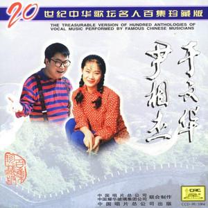 纤夫的爱(热度:1744)由李洁翻唱,原唱歌手于文华/尹相杰