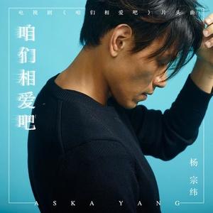 咱们相爱吧(热度:18)由秀翻唱,原唱歌手杨宗纬