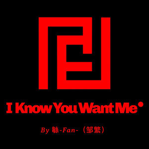 I Know You Want Me (Demo)