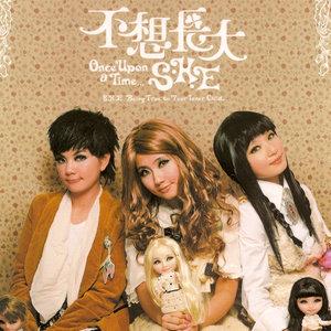 天灰(热度:15)由糖果公主翻唱,原唱歌手S.H.E