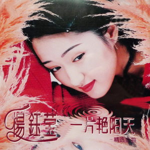晚霞中的红蜻蜓(热度:5944)由এ᭄紫儿ོꦿ࿐@盼盼翻唱,原唱歌手杨钰莹