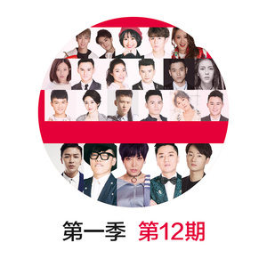 私奔(Live)(热度:15)由一首不将就翻唱,原唱歌手梁博