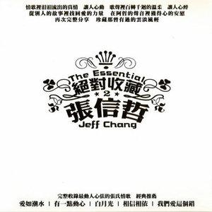 爱如潮水(热度:173)由展翅的雄鹰翻唱,原唱歌手张信哲