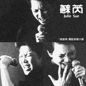 酒干淌卖无(Live)(热度:33)由┈→洁儿℡~翻唱,原唱歌手苏芮
