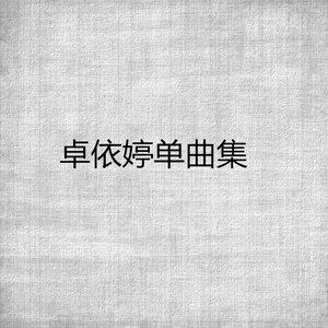 粉红色的回忆(热度:34)由浮萍翻唱,原唱歌手卓依婷