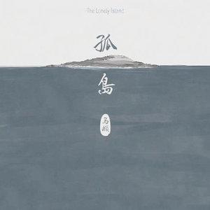南山南钢琴独奏-金龙鱼-全新