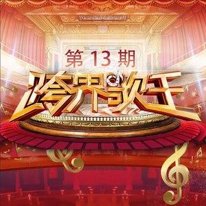 拯救(Live)由执念演唱(原唱:宁静)