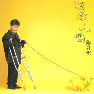 游戏人间(热度:40)由果果翻唱,原唱歌手郑智化