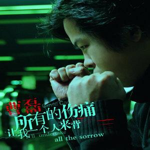 车站(热度:328)由莫寒(朗读爱好者)翻唱,原唱歌手曹磊