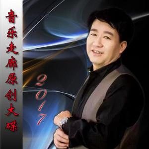 猜不透的你(热度:95)由奇葩老谭Q1830308226翻唱,原唱歌手歌一生