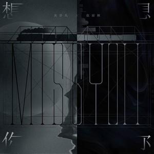 想你(热度:2174)由柳柳翻唱,原唱歌手吴亦凡/赵丽颖
