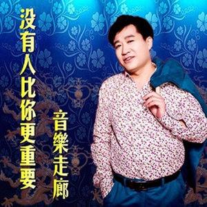 我的心你不懂(热度:125)由奇葩老谭Q1830308226翻唱,原唱歌手音乐走廊