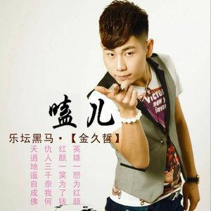嗑儿(热度:117)由可&乐翻唱,原唱歌手金久哲