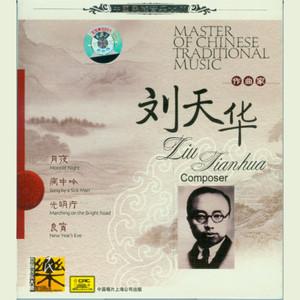 刘天华 中国民族音乐大师 作曲家