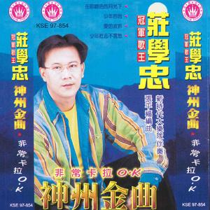 在那银色的月光下(热度:94)由老聂(最近比較忙,回复不周,大家多多包涵)翻唱,原唱歌手庄学忠