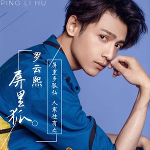 屏里狐(热度:25)由橙晨翻唱,原唱歌手罗云熙