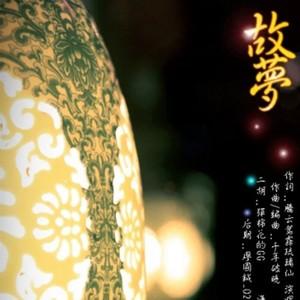天命风流·墨明棋妙原创音乐团队主题精选集 2013-09-06 天之传说·牧图片