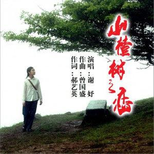 山楂树之恋(热度:65)由雷天雪云南11选5倍投会不会中,原唱歌手谢妤