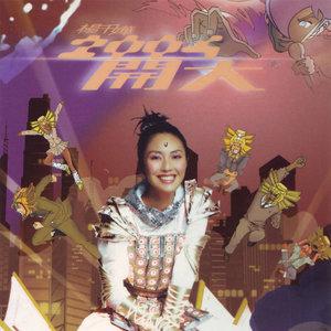 花好月圆夜(热度:221)由展翅的雄鹰翻唱,原唱歌手杨千嬅/任贤齐