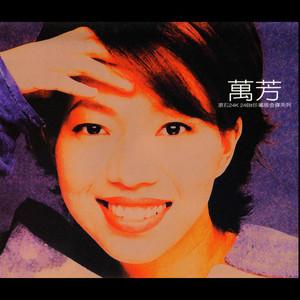 新不了情(热度:47)由慧琪翻唱,原唱歌手万芳