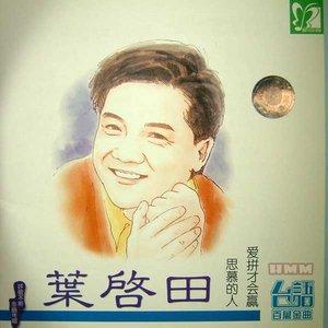 爱拼才会赢(热度:3486)由ZHOU自然翻唱,原唱歌手叶启田