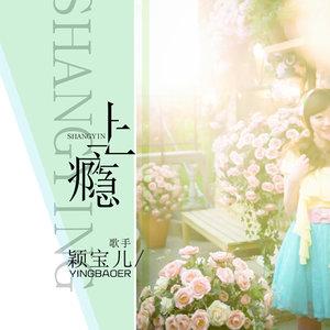上瘾(热度:23)由佳佳翻唱,原唱歌手颖宝儿