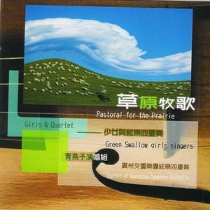 草原牧歌(热度:20)由K族香儿徒弟《东方红梅》翻唱,原唱歌手青燕子演唱组