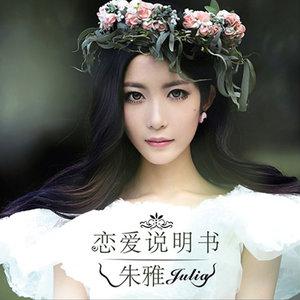 恋爱说明书-朱雅_QQ音乐-视频你的v音乐申世镐音乐图片