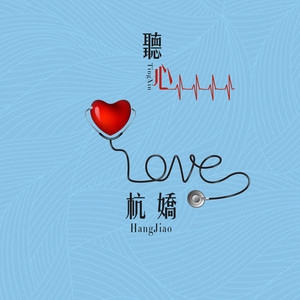 听心(DJ何鹏版)(热度:149)由展翅的雄鹰翻唱,原唱歌手杭娇