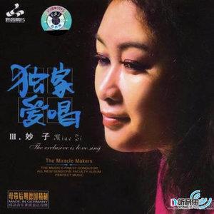 相逢是首歌(热度:29)由东方欲晓翻唱,原唱歌手妙子