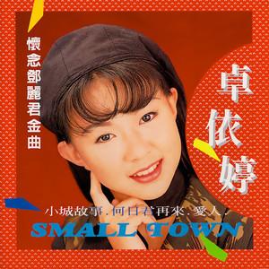 小城故事原唱是卓依婷,由玲翻唱(播放:83)