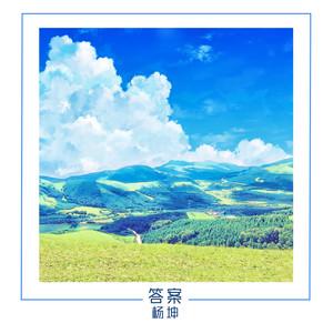 答案(热度:59)由Helene*菲儿【峻乐团】翻唱,原唱歌手杨坤