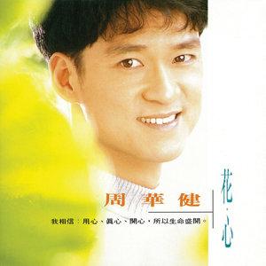 花心(热度:109)由气质翻唱,原唱歌手周华健