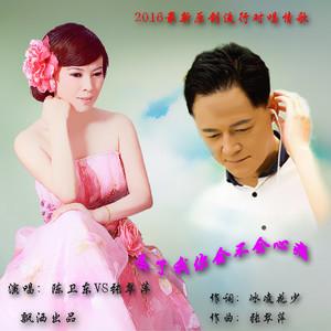 丢了我你会不会心痛原唱是张翠萍/陈卫东,由蓝天白云翻唱(播放:14)
