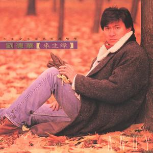 来生缘(热度:36)由乔翻唱,原唱歌手刘德华