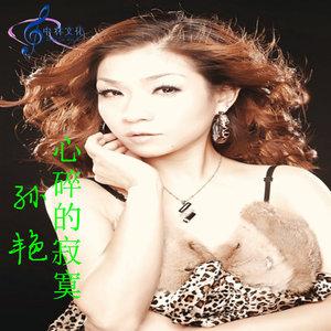今生不愿错过你(热度:83)由jiyuan翻唱,原唱歌手孙艳