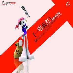 一生无悔(热度:71)由万籁坊主的恩惠翻唱,原唱歌手高安/杭娇