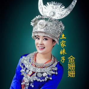 山水恋歌原唱是金姗姗,由我的中国心翻唱(试听次数:305)