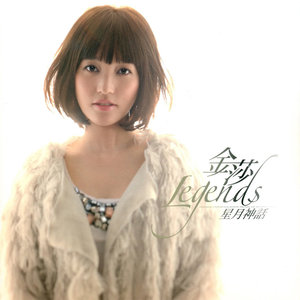 星月神话(热度:21)由兰雅莲清远翻唱,原唱歌手金莎