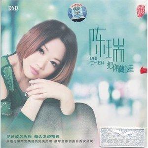 下辈子不做女人(热度:15)由随时开心翻唱,原唱歌手陈瑞