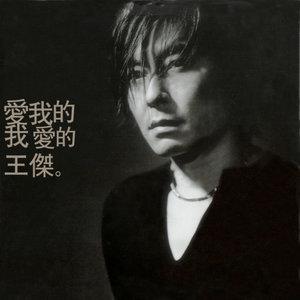 她的背影(热度:96)由锦毛鼠翻唱,原唱歌手王杰