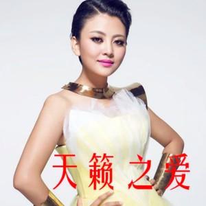 天籁之爱(热度:40)由容娃子翻唱,原唱歌手阿鲁阿卓/泽旺多吉