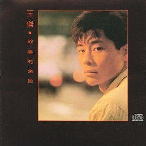 故事的角色(热度:70)由姚白猪翻唱,原唱歌手王杰
