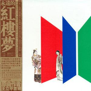 枉凝眉(热度:95)由竹菊翻唱,原唱歌手曲丹