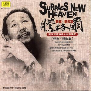蒙古人(热度:79)由千年一叹翻唱,原唱歌手腾格尔