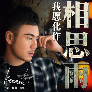 我愿化作相思雨(热度:137)由心悦翻唱,原唱歌手马健南