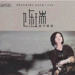 新白狐(热度:18)由野兰翻唱,原唱歌手陈瑞