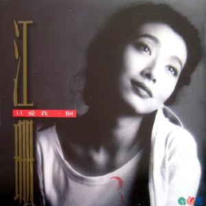 梦里水乡(热度:1690)由ZHOU自然翻唱,原唱歌手江珊